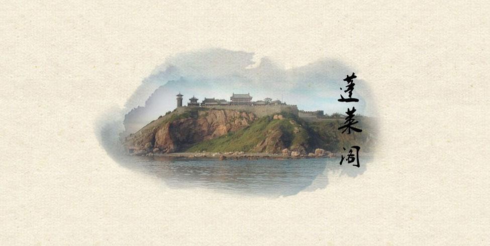 """素以""""人间仙境""""著称于世,其""""八仙过海""""传说和""""海市蜃楼""""奇观享誉海"""